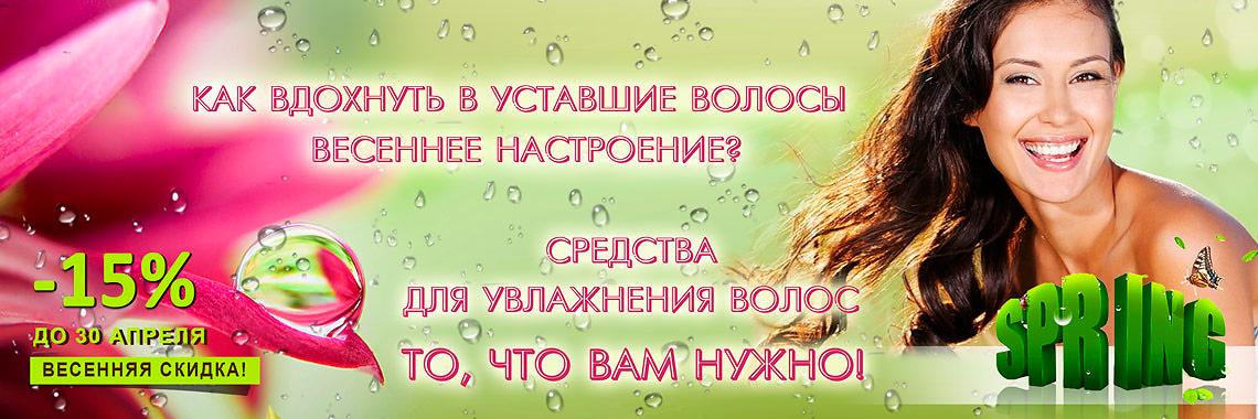 uvlazhnenie_volos