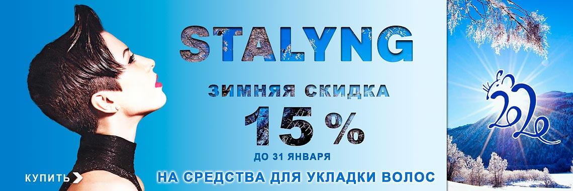 Styling_December