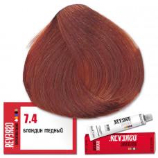 Краска для волос Reverso 7.4, Selective